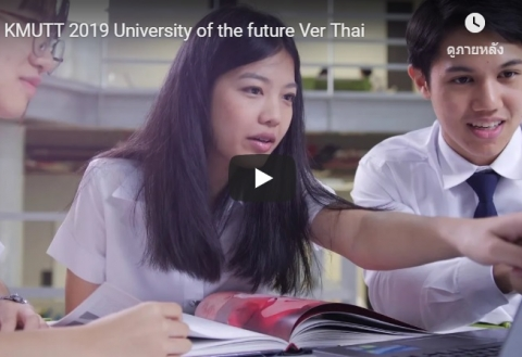 KMUTT 2019 University of the future Ver Thai